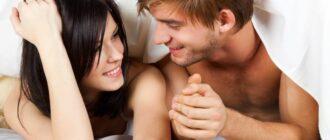 удовольствие от секса